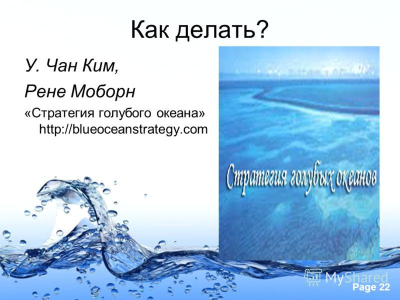 Page 22 Как делать? У. Чан Ким, Рене Моборн «Стратегия голубого океана» http://blueoceanstrategy.com