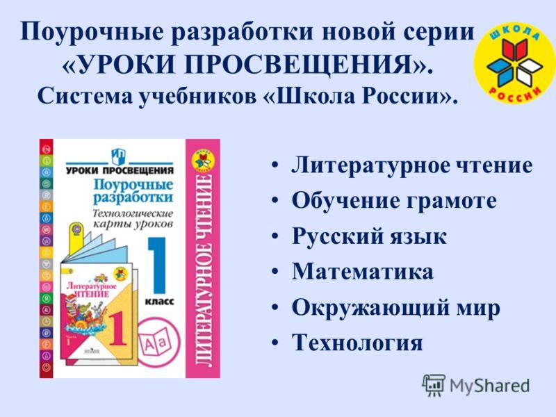 Технологические карты 1 класс школа россии фгос