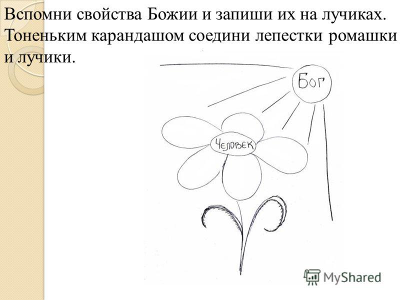 Вспомни свойства Божии и запиши их на лучиках. Тоненьким карандашом соедини лепестки ромашки и лучики.