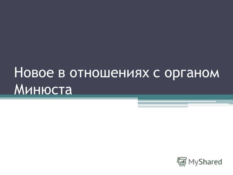 Новое в отношениях с органом Минюста