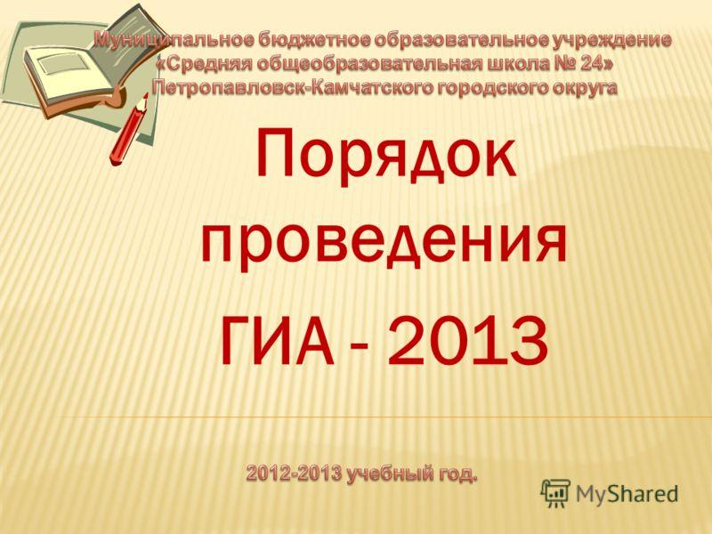 Порядок проведения ГИА - 2013
