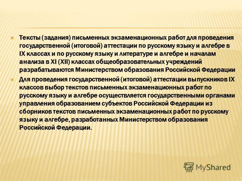 Тексты (задания) письменных экзаменационных работ для проведения государственной (итоговой) аттестации по русскому языку и алгебре в IX классах и по русскому языку и литературе и алгебре и началам анализа в XI (XII) классах общеобразовательных учрежд
