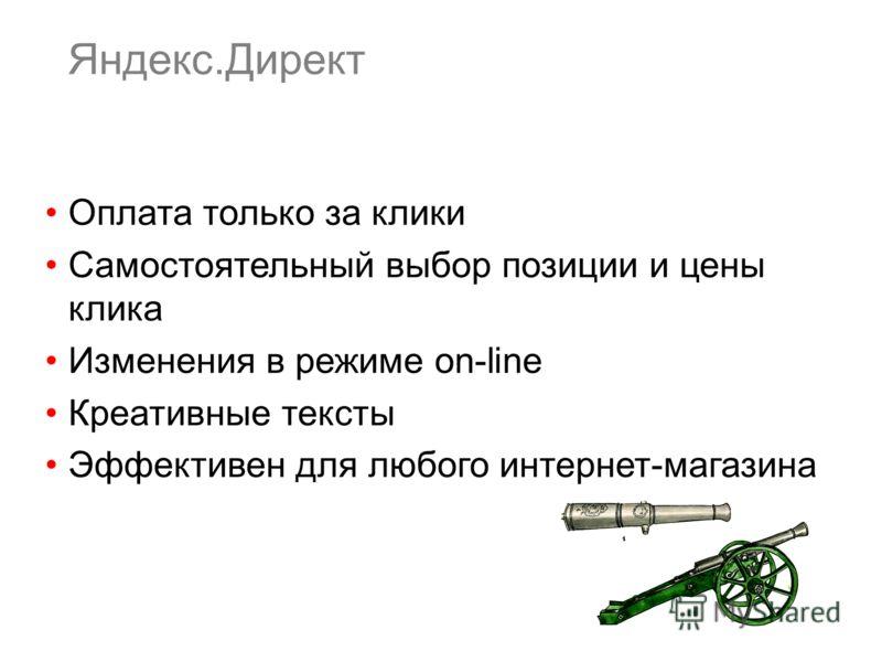 Оплата только за клики Самостоятельный выбор позиции и цены клика Изменения в режиме on-line Креативные тексты Эффективен для любого интернет-магазина Яндекс.Директ