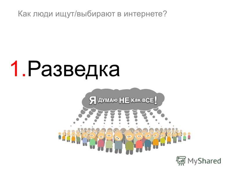 Как люди ищут/выбирают в интернете? 1.Разведка