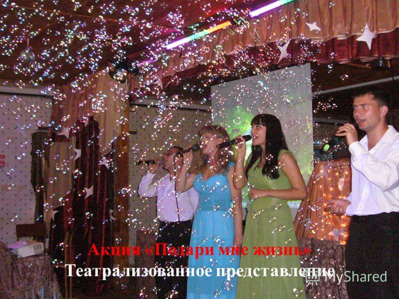 Акция «Подари мне жизнь» Театрализованное представление