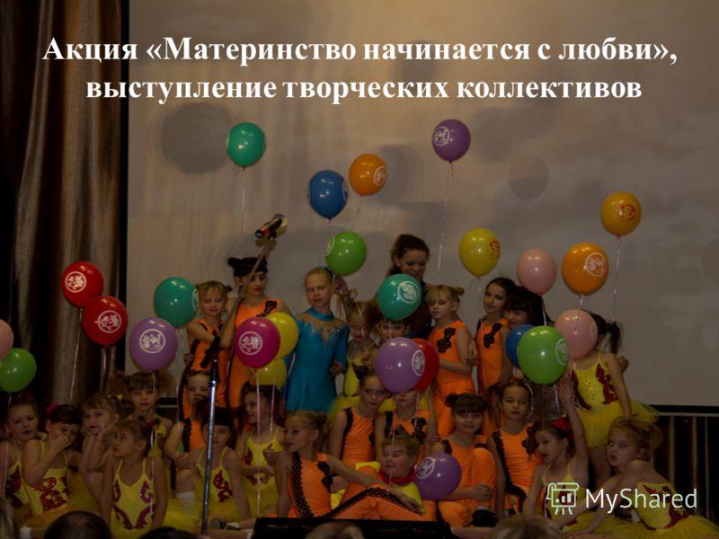 Акция «Материнство начинается с любви», выступление творческих коллективов