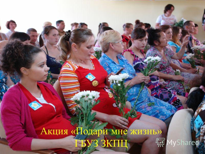 Акция «Подари мне жизнь» ГБУЗ ЗКПЦ