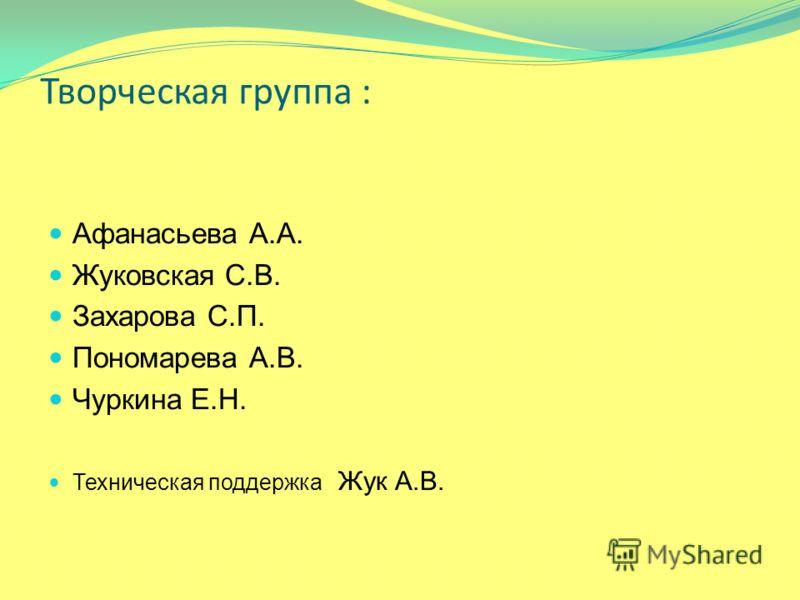 Творческая группа : Афанасьева А.А. Жуковская С.В. Захарова С.П. Пономарева А.В. Чуркина Е.Н. Техническая поддержка Жук А.В.