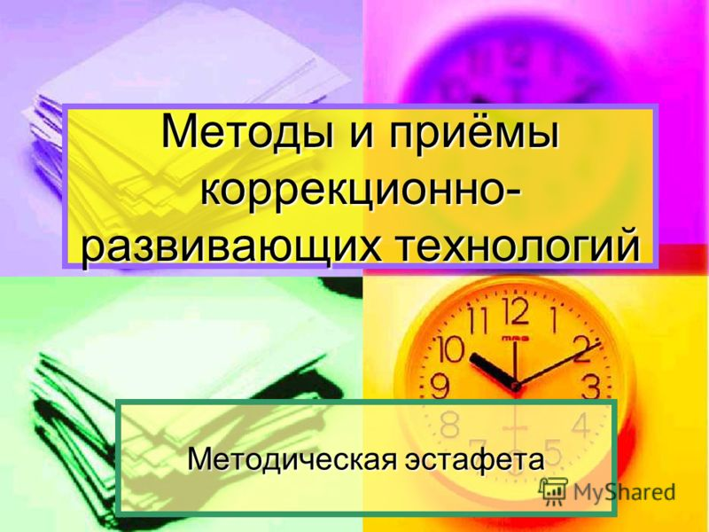 Методы и приёмы коррекционно- развивающих технологий Методическая эстафета