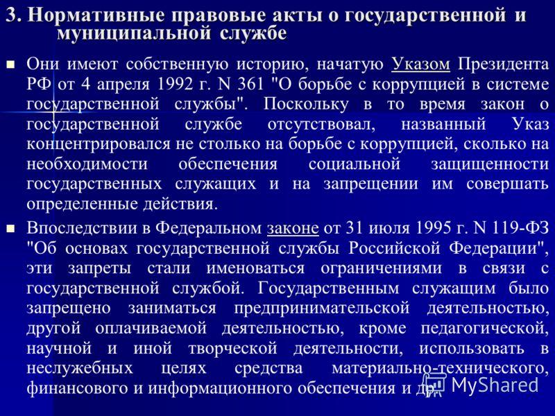 3. Нормативные правовые акты о государственной и муниципальной службе Они имеют собственную историю, начатую Указом Президента РФ от 4 апреля 1992 г. N 361