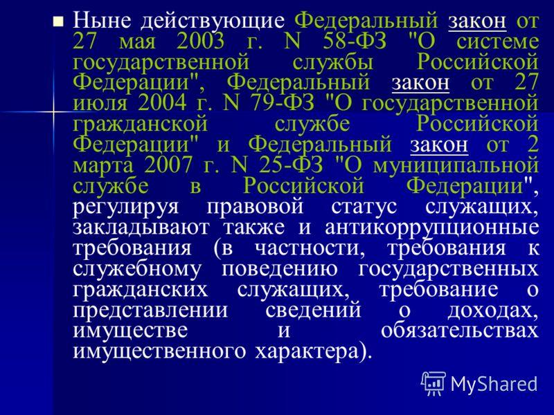 Ныне действующие Федеральный закон от 27 мая 2003 г. N 58-ФЗ