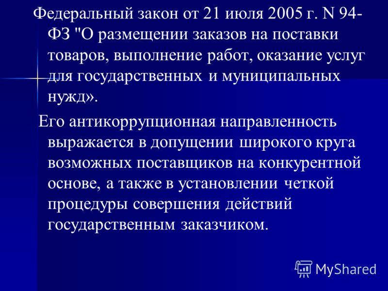 Федеральный закон от 21 июля 2005 г. N 94- ФЗ