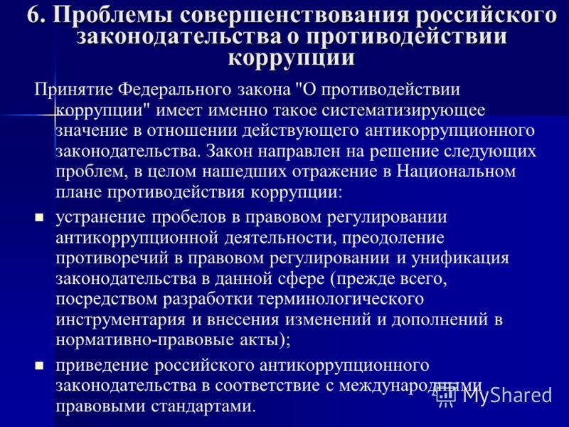 6. Проблемы совершенствования российского законодательства о противодействии коррупции Принятие Федерального закона