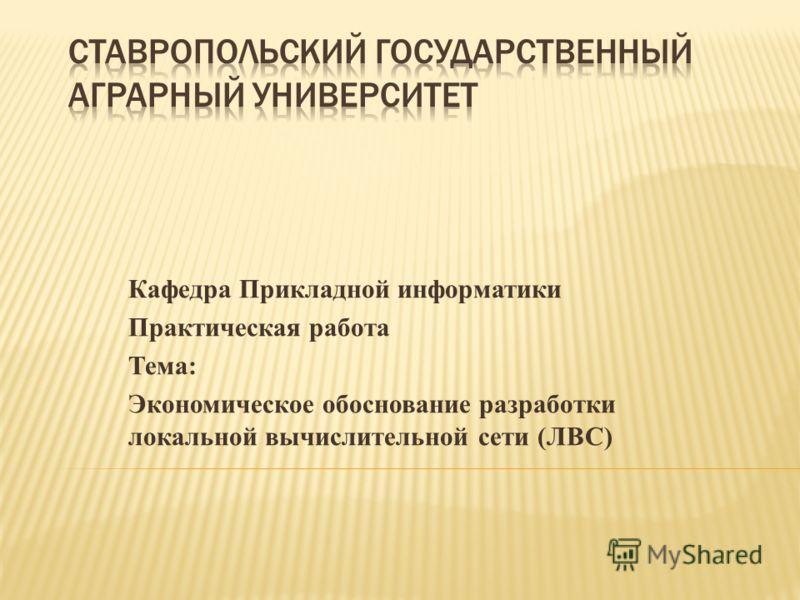 Кафедра Прикладной информатики Практическая работа Тема: Экономическое обоснование разработки локальной вычислительной сети (ЛВС)