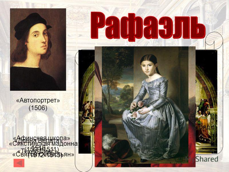 «Сикстинская мадонна» (1512-1515) «Афинская школа» (1509-1511) Раффаэлло Санти (1483-1520) Итальянский живописец и архитектор, в творчестве которого отразились идеалы Высокого Возрождения. Ученик Леонардо да Винчи и Микеланджело. В последние годы жиз