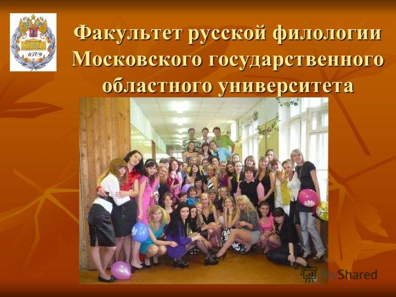 Факультет русской филологии Московского государственного областного университета