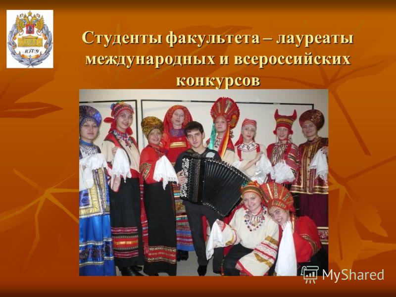 Студенты факультета – лауреаты международных и всероссийских конкурсов