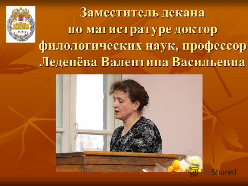 Заместитель декана по магистратуре доктор филологических наук, профессор Леденёва Валентина Васильевна