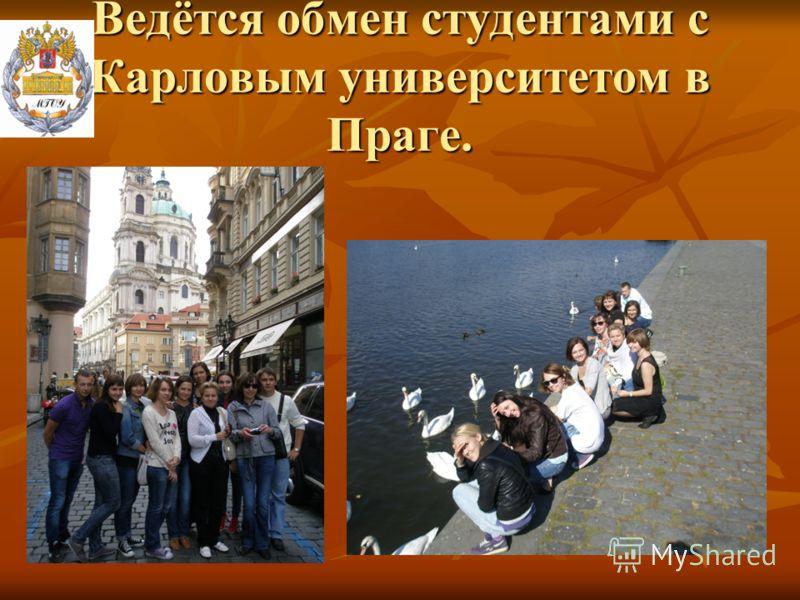 Ведётся обмен студентами с Карловым университетом в Праге.
