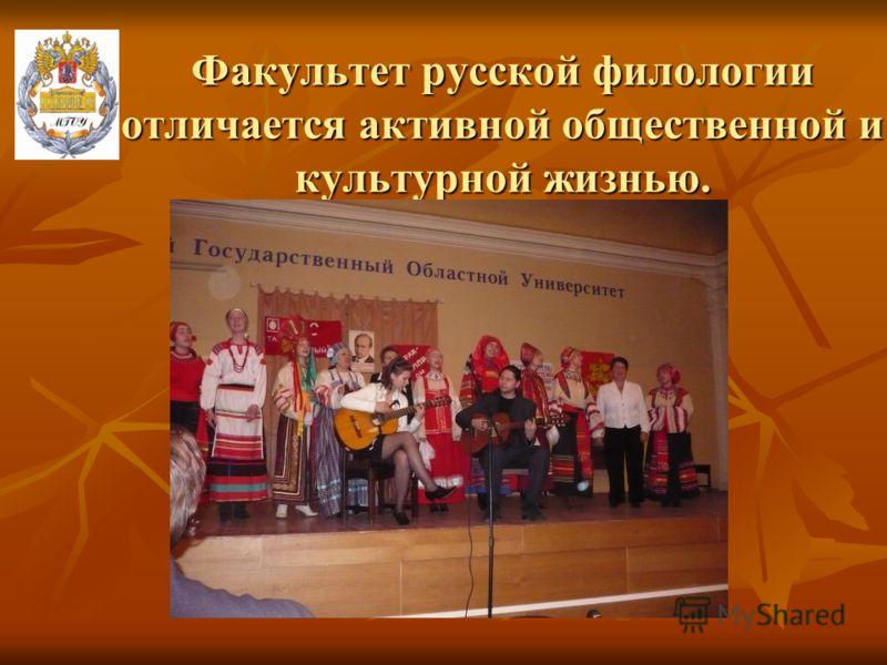 Факультет русской филологии отличается активной общественной и культурной жизнью.