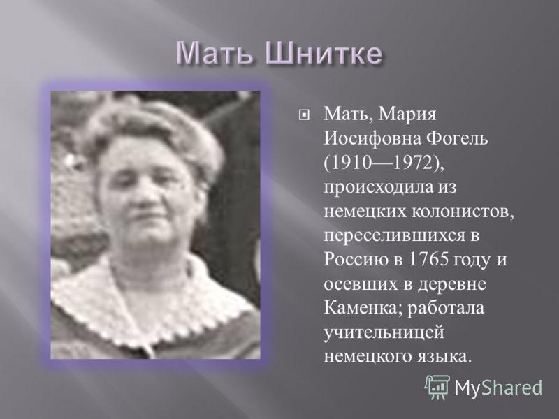 Мать, Мария Иосифовна Фогель (19101972), происходила из немецких колонистов, переселившихся в Россию в 1765 году и осевших в деревне Каменка ; работала учительницей немецкого языка.