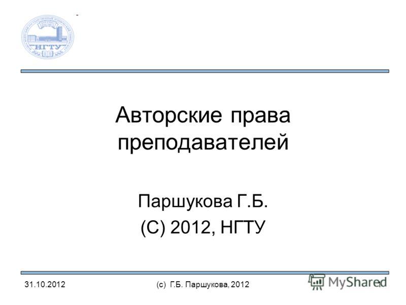 Авторские права преподавателей Паршукова Г.Б. (С) 2012, НГТУ 31.10.2012(с) Г.Б. Паршукова, 20121