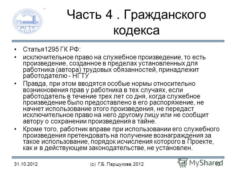 Часть 4. Гражданского кодекса Статья1295 ГК РФ: исключительное право на служебное произведение, то есть произведение, созданное в пределах установленных для работника (автора) трудовых обязанностей, принадлежит работодателю - НГТУ Правда, при этом вв