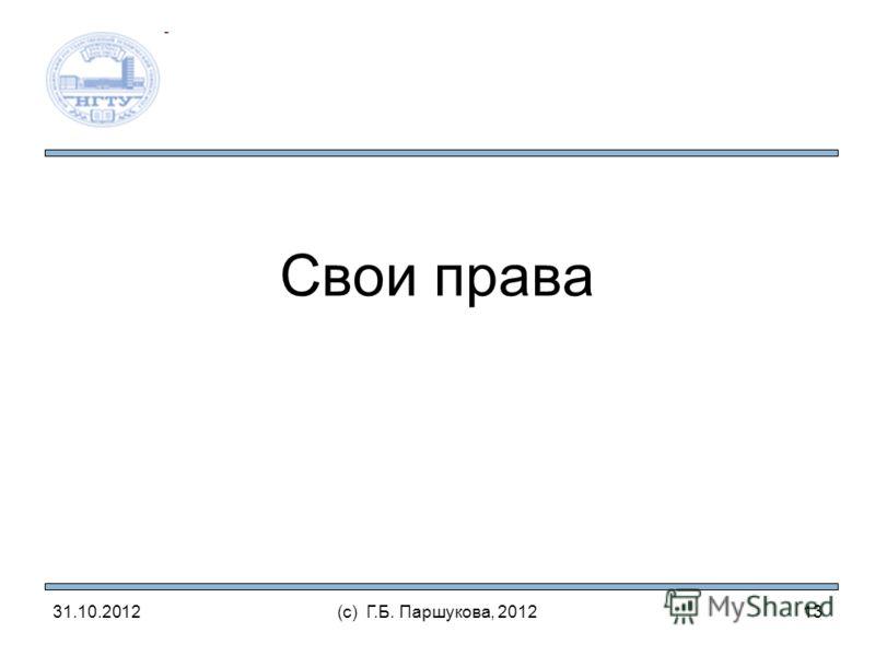 Свои права 31.10.2012(с) Г.Б. Паршукова, 201213