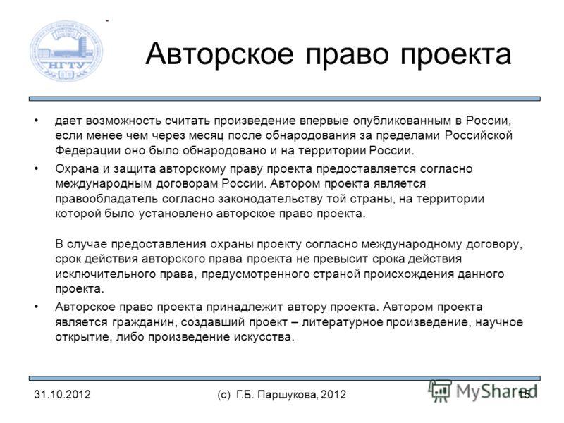 Авторское право проекта дает возможность считать произведение впервые опубликованным в России, если менее чем через месяц после обнародования за пределами Российской Федерации оно было обнародовано и на территории России. Охрана и защита авторскому п