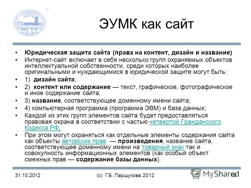 ЭУМК как сайт Юридическая защита сайта (права на контент, дизайн и название) Интернет-сайт включает в себя несколько групп охраняемых объектов интеллектуальной собственности, среди которых наиболее оригинальными и нуждающимися в юридической защите мо