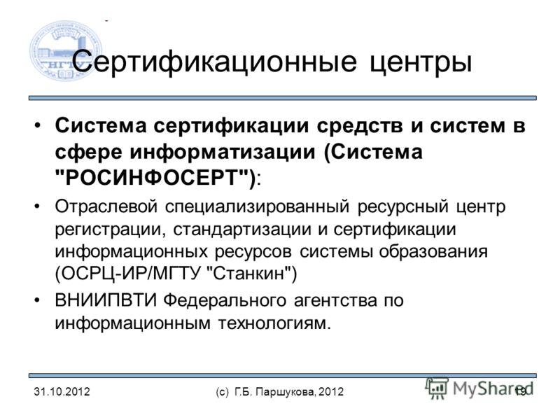 Сертификационные центры Система сертификации средств и систем в сфере информатизации (Система