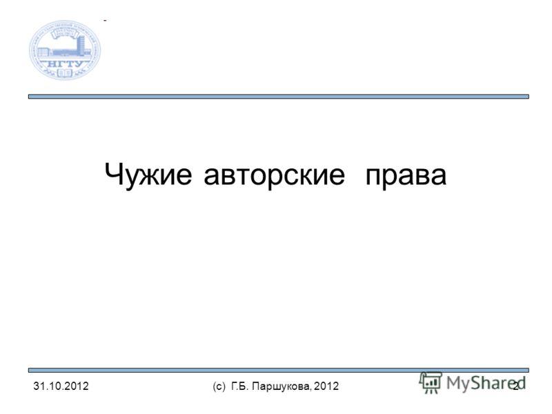 Чужие авторские права 31.10.2012(с) Г.Б. Паршукова, 20122