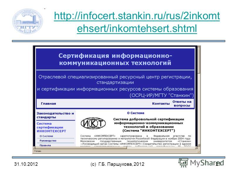 http://infocert.stankin.ru/rus/2inkomt ehsert/inkomtehsert.shtml (с) Г.Б. Паршукова, 20122131.10.2012