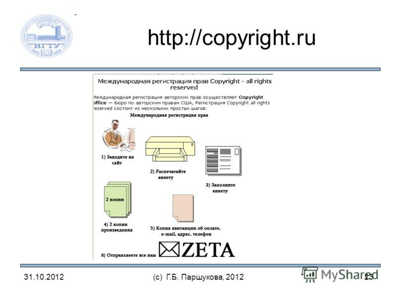 http://copyright.ru (с) Г.Б. Паршукова, 20122331.10.2012