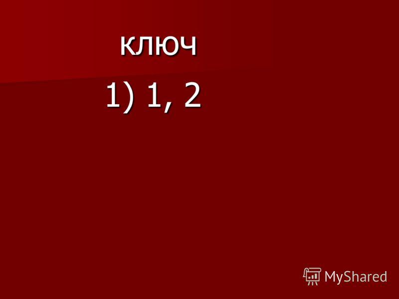 ключ ключ 1) 1, 2