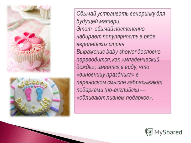 Baby shower Арт – проект от Art London Event http://www.artlondon.ru Арт - проект Катерина 8(921)301 88 50 Праздник для мамы и её малыша !!!