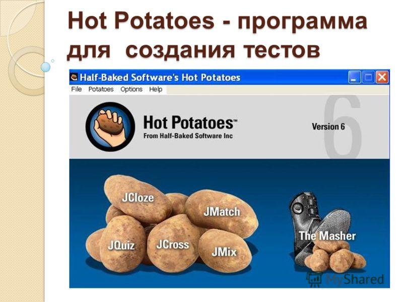Hot Potatoes - программа для создания тестов