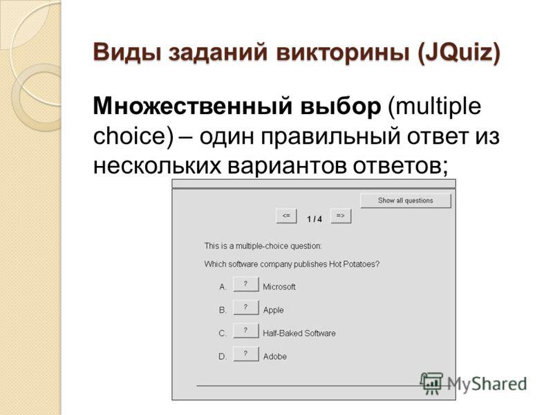 Виды заданий викторины (JQuiz) Множественный выбор (multiple choice) – один правильный ответ из нескольких вариантов ответов;