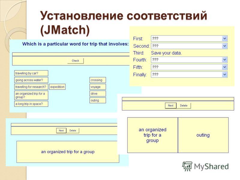 Установление соответствий (JMatch)