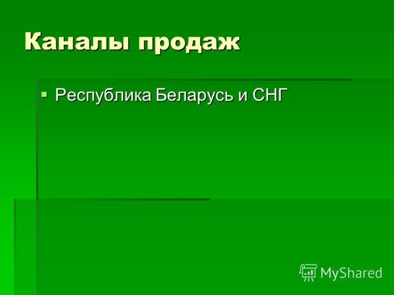 Каналы продаж Республика Беларусь и СНГ Республика Беларусь и СНГ