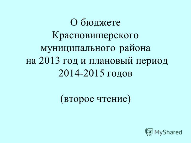 О бюджете Красновишерского муниципального района на 2013 год и плановый период 2014-2015 годов (второе чтение)