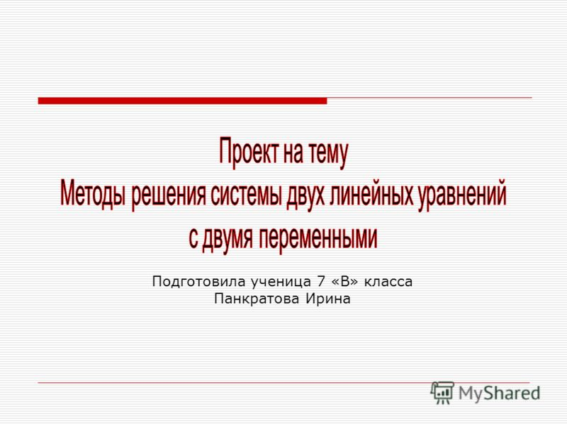 Подготовила ученица 7 «В» класса Панкратова Ирина