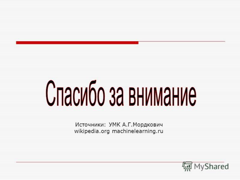 Источники: УМК А.Г.Мордкович wikipedia.org machinelearning.ru