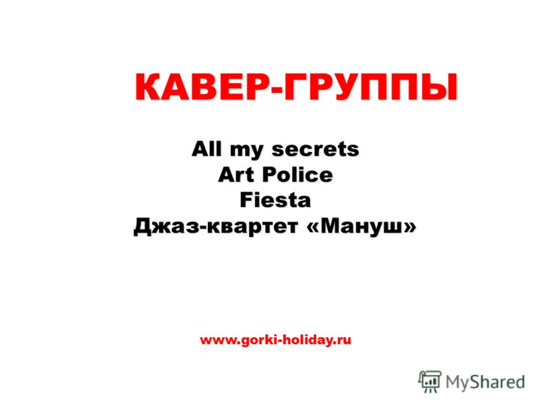 КАВЕР-ГРУППЫ All my secrets Art Police Fiesta Джаз-квартет «Мануш» www.gorki-holiday.ru