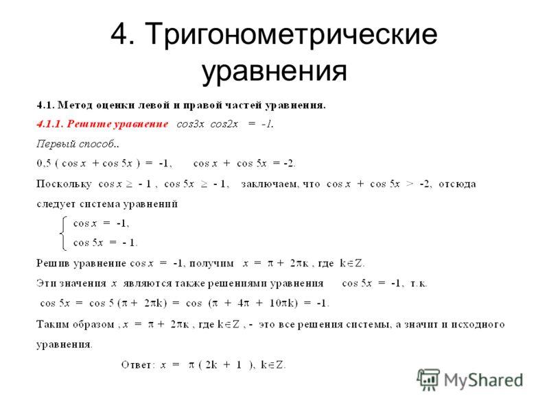 4. Тригонометрические уравнения