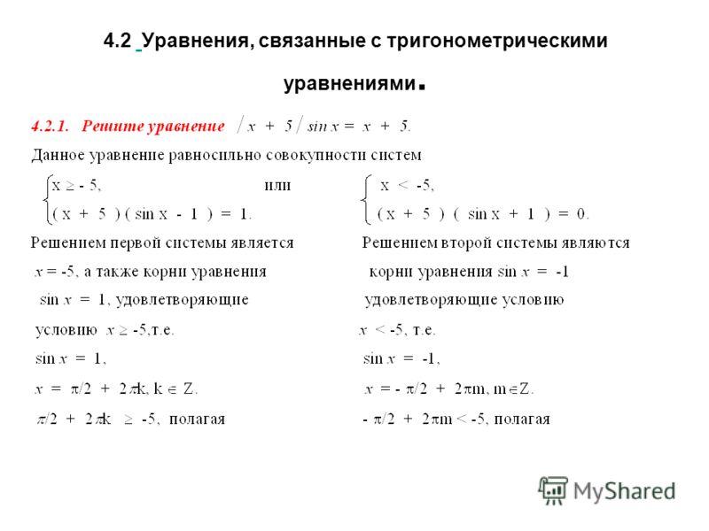 4.2 Уравнения, связанные с тригонометрическими уравнениями.