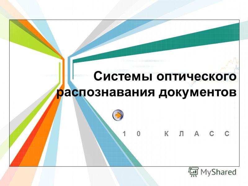 L/O/G/O www.themegallery.com Системы оптического распознавания документов 10 КЛАСС