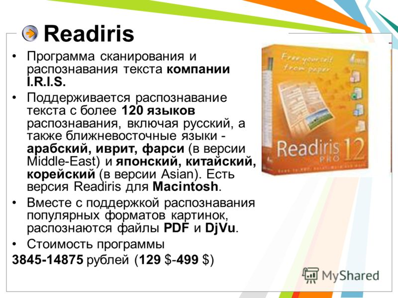 Readiris Программа сканирования и распознавания текста компании I.R.I.S. Поддерживается распознавание текста с более 120 языков распознавания, включая русский, а также ближневосточные языки - арабский, иврит, фарси (в версии Middle-East) и японский,