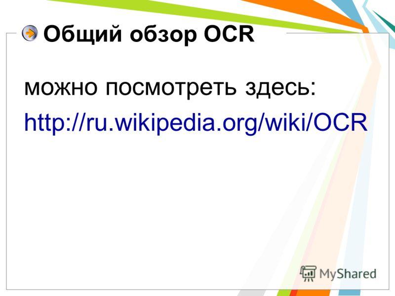 Общий обзор OCR можно посмотреть здесь: http://ru.wikipedia.org/wiki/OCR
