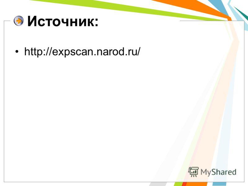 Источник: http://expscan.narod.ru/